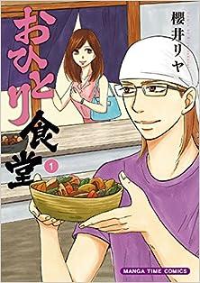 [櫻井リヤ] おひとり食堂 第01巻