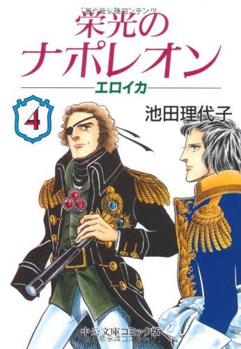 栄光のナポレオン―エロイカ (4) (中公文庫―コミック版)