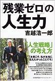 「「残業ゼロ」の人生力」吉越 浩一郎