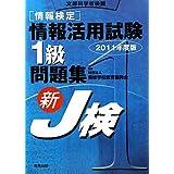 2009年版 J検情報活用1級?2級完全対策公式テキスト