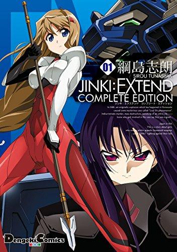 JINKI:EXTEND コンプリート・エディションの感想