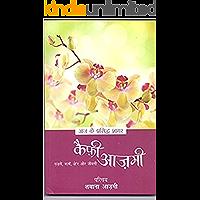 Aaj ke Prasidh Shayar - Kaifi Azmi (Hindi Edition)