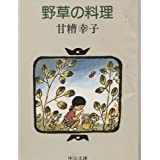 野草の料理 (中公文庫 M 147)