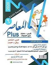المعاصر 6 كمي plus بلس الشامل ورقي ومحوسب 2 كتاب تأسيس شرح التجميعات مهارات