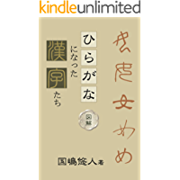 Hiragana originated from the chosen Kanji (Japanese Edition)