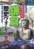 Visiting Yoshitsune, Yoritomo legend - Kamakura history walking revised edition full (2007) ISBN: 4880651974 [Japanese Import]