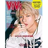 ViVi 2021年 10月号 特別版