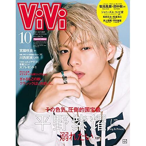 ViVi 2021年 10月号 特別版 表紙画像