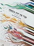 Ivdu Et Hashem B'Simcha Siddur - Jewish Hebrew/English Transliterated Prayerbook