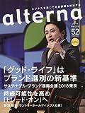 alterna(オルタナ)52号 2018年5月号