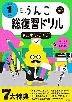 うんこ総復習ドリル 小学1年生 (うんこドリルシリーズ)