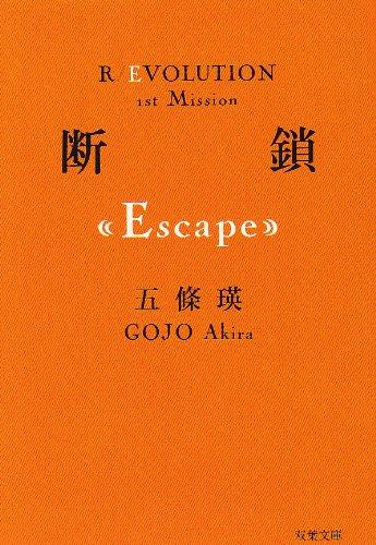 断鎖(Escape) (双葉文庫)