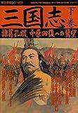 三国志 下巻 諸葛孔明、中原回復への冀望 (歴史群像シリーズ 18)