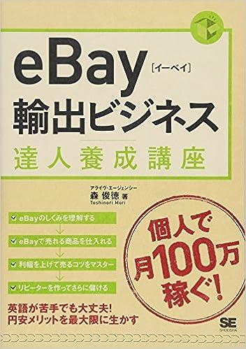 eBay輸出ビジネス達人養成講座 |...