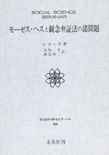 モーゼス・ヘスと観念弁証法の諸問題 (社会科学ゼミナール 56)