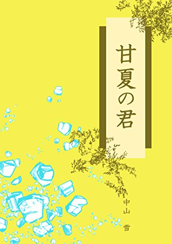 Amanatsu no kimi (Japanese Edition)
