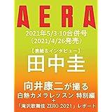 AERA 2021年 5/3 合併号
