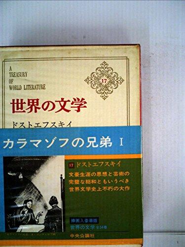 世界の文学 17 ドストエフスキイ