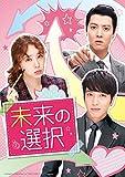 [DVD]未来の選択 DVD SET2 (豪華150分特典映像ディスク付き)