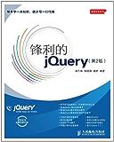 锋利的jQuery(第2版) (前端开发系列)