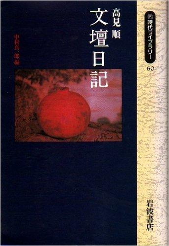 文壇日記 (同時代ライブラリー)