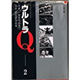 Ultra Q <2> Tsuburaya one supervision Works under / Mitsuda-The Director Works (Shogakukan Paperback - Film Books) (1984) ISBN: 409198102X [Japanese Import]