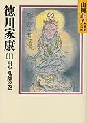 徳川家康(1) (山岡荘八歴史文庫)