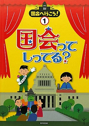 Kokkai e yukō. 1, Kokkai tte shitteru pdf