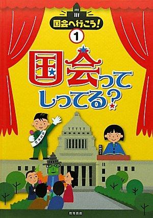 Download Kokkai e yukō. 1, Kokkai tte shitteru pdf epub