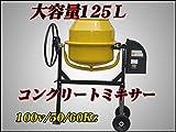 電動コンクリートミキサー125L 100V 50/60Hz