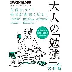 日経 WOMAN 別冊 最新号 サムネイル
