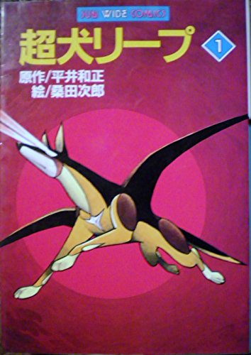 超犬リープ 第1巻 (Sun wide comics)
