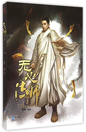 Master Wuxin / Wu Xin: The Monster Killer (Chinese Edition)