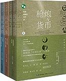 中国往事1905-1949:套装共四册(《民初气象》《月照青苔》《枪炮与货币(全二册)》)深度呈现中国现代转型历程