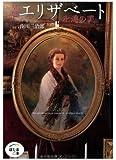皇妃エリザベート―永遠の美 (ほたるの本)