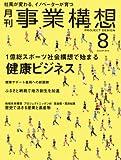 月刊事業構想 (2016年8月号『1億総スポーツ社会構想で始まる健康ビジネス』)