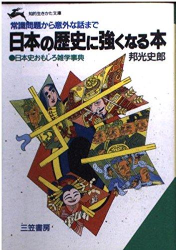 日本の歴史に強くなる本 (知的生きかた文庫)