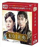 王女未央-BIOU- DVD-BOX2<シンプルBOXシリーズ>