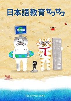 Nihongo kyooiku SAKUSAKU Kiso-hen (Japanese Edition) de [webjapanese henshuubu, Kouta Aramaki]