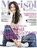 Marisol(マリソル) 2016年 03 月号 [雑誌]
