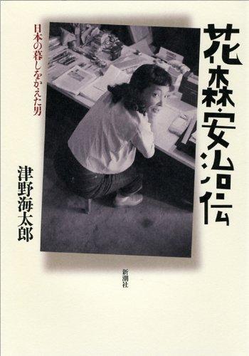 花森安治伝: 日本の暮しをかえた男
