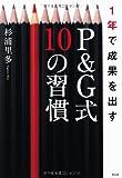 「1年で成果を出すP&G式10の習慣」杉浦里多