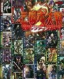 Sangokushi Taisen 2 Guidebook