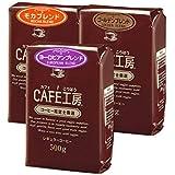 飲み比べセット レギュラーコーヒー 豆 3種類 500g×3袋 (モカブレンド ゴールデンブレンド ヨーロピアンブレンド)