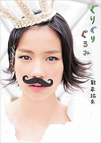 能年玲奈1stフォトブック「ぐりぐりぐるみ」 (TOKYO NEWS MOOK
