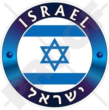 ISRAEL Israeli, Hebrew Jewish 100mm (4