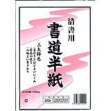 スズキ紙工業 書道半紙 清書用 HS200P
