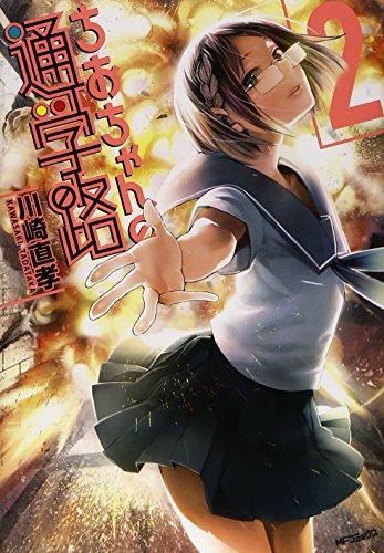 ちおちゃんの通学路 2 (MFコミックス フラッパーシリーズ)