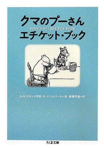 クマのプーさんエチケット・ブック (ちくま文庫)