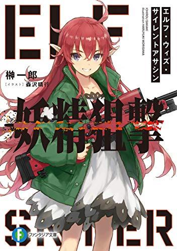 妖精狙撃 エルフ・ウィズ・サイレントアサシン (ファンタジア文庫)